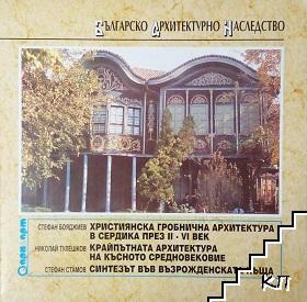 Българско архитектурно наследство. Брой 1 / 1994