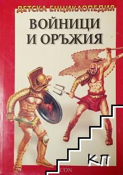 Детска енциклопедия: Войници и оръжия