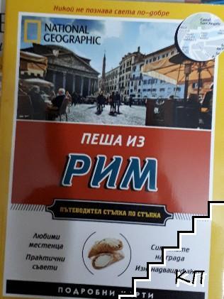National Geographic. Пеша из Рим