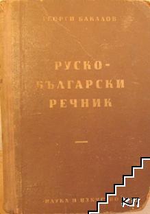 Пълен руско-български речник