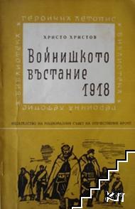 Войнишкото въстание 1918