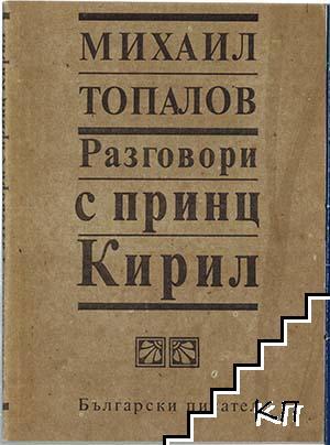 Разговори с принц Кирил. Книга 1