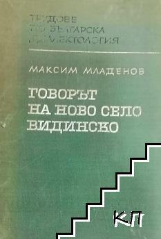 Говорът на Ново село, Видинско