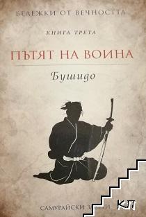 Бележки от вечността: Книга 3: Бушидо. Пътят на воина
