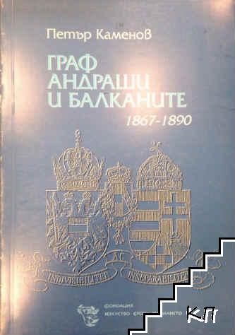 Граф Андраши и Балканите 1867-1890