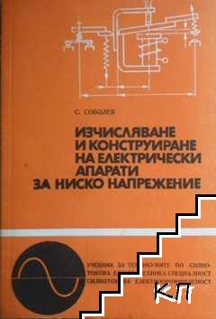 Изчисляване и конструиране на електрически апарати за ниско напрежение