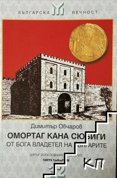 Омортаг кана сюбиги - от бога владетел на българите