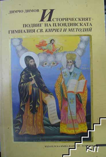 """Историческият поглед на Пловдивската гимназия """"Св. Кирил и Методий"""""""
