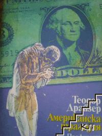 Американска трагедия. Книга 3