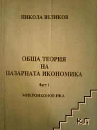 Обща теория на пазарната икономика. Част 1: Микроикономика