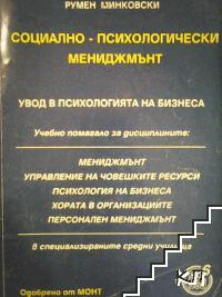 Социално-психологически мениджмънт