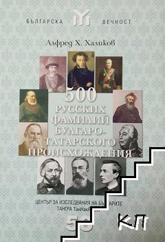 500 русских фамилий булгаро-татарского происхождения