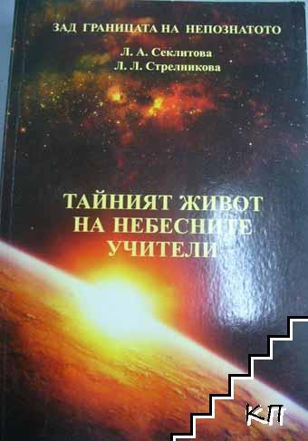 Тайният живот на небесните учители
