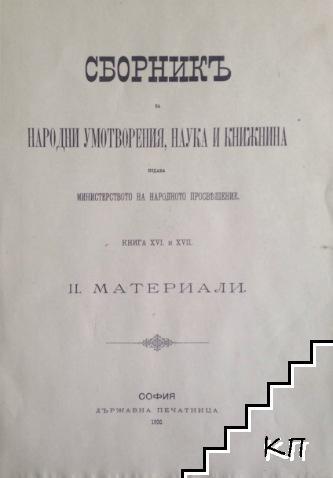 Сборникъ за народни умотворения, наука и книжнина. Книгa XVI-XVII