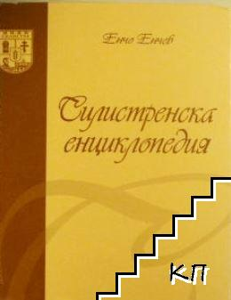 Силистренска енциклопедия