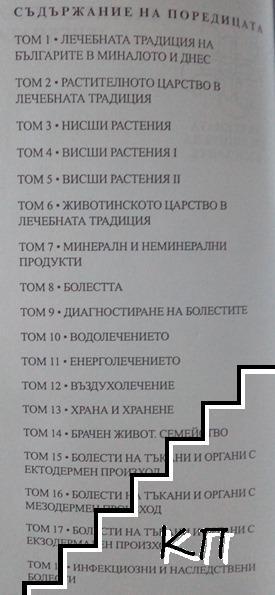 Лечебната традиция на българите. Том 1-2 (Допълнителна снимка 2)