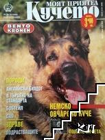 Моят приятел кучето. Бр. 3 / 2004