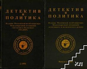 Детектив и политика. Вып. 2 / 1989. Вып. 2 / 1991