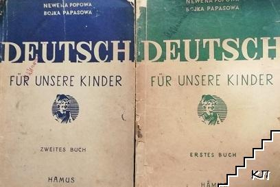 Deutsch für unsere kinder. Buch 1-2