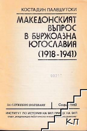 Македонския въпрос в буржоазна Югославия 1918-1941 (Допълнителна снимка 1)