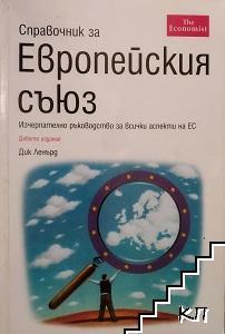 Справочник за Европейския съюз