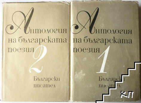 Антология на българската поезия в три тома. Том 1-2