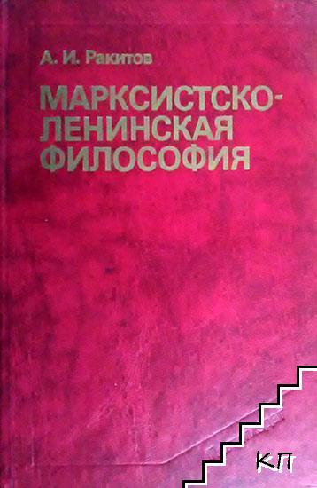 Марксистко-ленинская философия