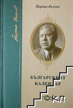 Българският календар