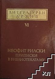 Литературен архив. Том 6: Неофит Рилски - приписки в библиотеката му