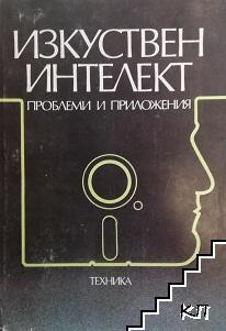 Изкуствен интелект - проблеми и приложения