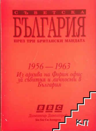 Съветска България през три британски мандата 1956-1963. Книга 1