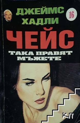 Джеймс Хадли Чейс. Комплект от 11 книги