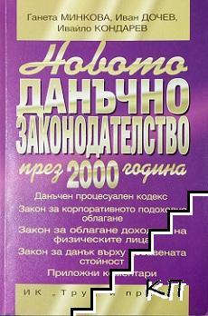 Новото данъчно законодателство през 2000 година