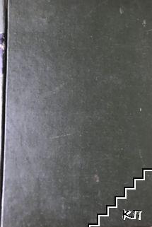 Економическите учения на Карла Маркса / Пъленъ гимназиаленъ курсъ на френски езикъ. Часть 1-2