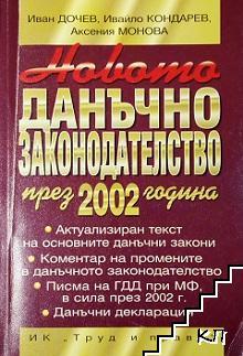 Новото данъчно законодателство през 2002 година