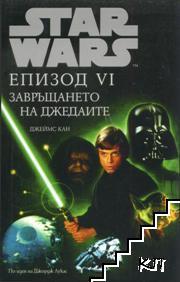 Star Wars. Епизод 6: Завръщането на джедаите
