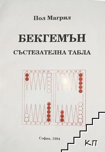 Бекгемън - състезателна табла
