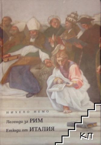 Легенди за Рим. Етюди от Италия
