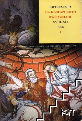 Литература на Българското възраждане XVIII-XIX век. Част 1. Том 2