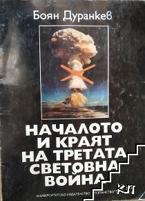 Началото и краят на Третата световна война