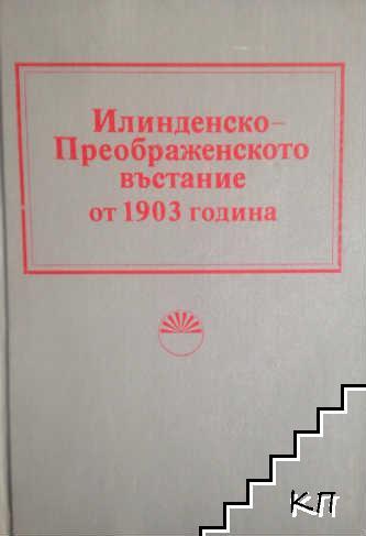 Илинденско-Преображенското въстание 1903 година