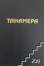 Танамера. Книга 1