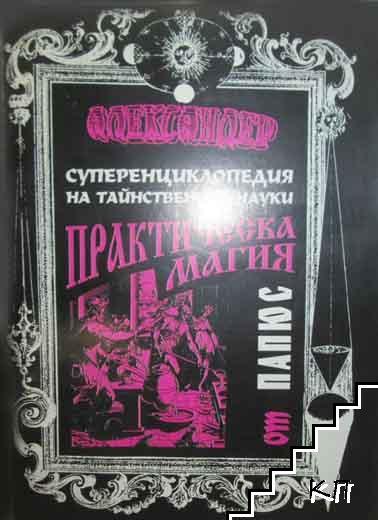 Суперенциклопедия на тайнствените науки. Том 11. Част 1: Практическа магия - черна и бяла
