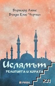 Ислямът