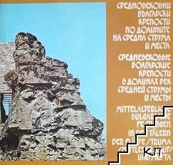 Средновековни български крепости по долините на Средна Струма и Места