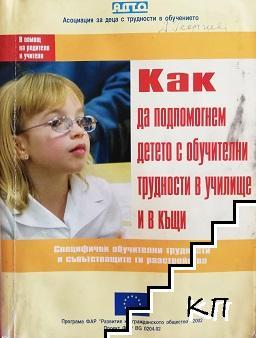 Как да подпомогнем детето с обучителни трудности в училище и вкъщи