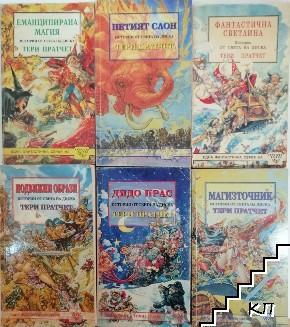 Истории от света на Диска. Комплект от 12 книги