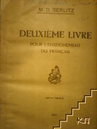Le deuxième livre pour lénsignement du français (Допълнителна снимка 1)