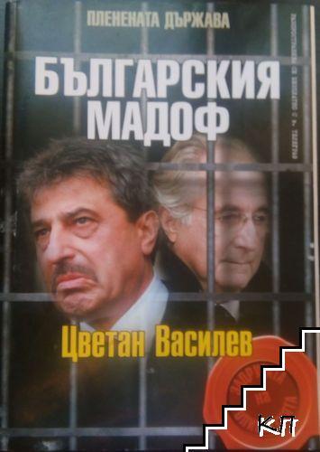 Мадагарския мадоф: Цветан Василев