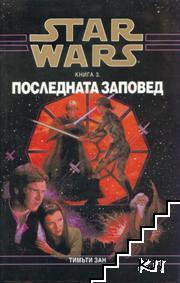 Star Wars. Книга 1: Последната заповед